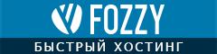 Быстрый хостинг Fozzy